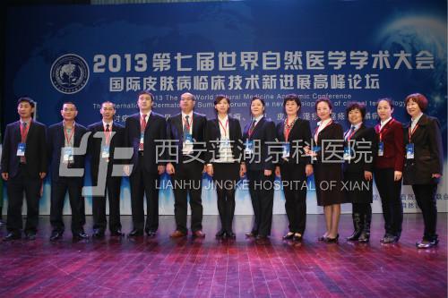 【人民网】第七届世界自然大会推广技术——3D自体免疫疗法