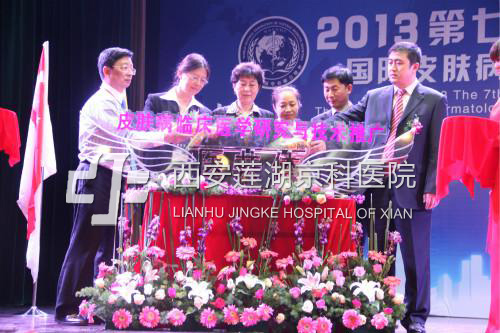西安新闻网:西安京科入选2013医共体医院